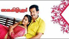 Prithviraj Malayalam Movie 2018   Ammakkilikoodu Malayalam Full Movie   Navya Nair