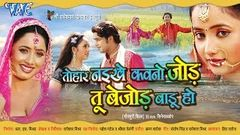 तोहर नईखे कवनो जोड़ - Bhojpuri Movie   Tohar Naikhe Kavno Jod Tu Bejod Badu Ho - Pawan Singh