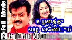 Uzaithu Vazha Vendum Tamil Full Movie   Vijayakanth Radhika  