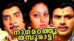 Super Hit Malayalam Action Movie  Nagamadathu Thampuratti   Malayalam Full online Movies