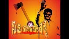 Narasimha Naidu Telugu Full Movie - BalaKrishna Simran Preethi Jingyani