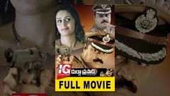 I G (Inspector General) Malayalam Full Movie HD
