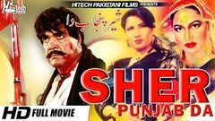 Sher Punjab Da Sultan Rahi Gori and Saima Full Pakistani Punjabi Movie