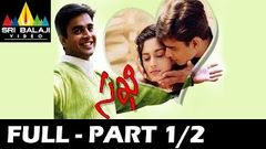 Sakhi Telugu Full Length Movie | Part 1 2 | Madhavan Shalini
