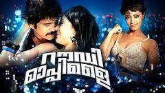 Latest Malayalam Movie Full 2015 New Releases KEDI   Nagarjuna Mamta Mohandas Brahmanandam