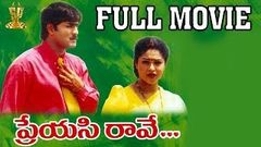 Kanyadaanam Telugu Full Length Movies | New Telugu Movie | Srikanth Upendra Rachana