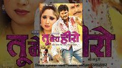 Tu Mera Hero तु मेरा हीरो Khesari Lal Yadav Bhojpuri Lattest Hottest Full Movies