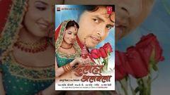 Chotki Dulhan - Bhojpuri Movie