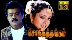 Thavasi Tamil Full Movie | Vijayakanth Soundarya | Action Movie | HD Tamil Movie