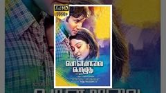 Ponmaalai Pozhudhu ( பொன்மாலை பொழுது ) 2013 Tamil Full Movie HD - Aadhav Kannadasan Gayathrie