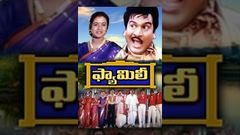 Family Full Length Telugu Movie Telugu Super Hit Movie Rajendra prasad | Ooha