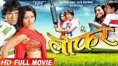"LOFAR लोफर Super Hit Full Bhojpuri Movie 2017 Dinesh Lal ""Nirahua"" Pakhi Hegde Monalisa"