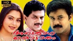 Malayalam Mull Movie | Anuraga Kottaram | super hit comedy movies| Dileep
