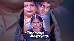 Malayalam Full Movie - Ennennum Kannettante - Teenage Love Story
