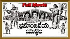 Bheemanjaneya Yuddham Telugu Full Length Movie Kantha Rao Rajasri Vijayalalitha