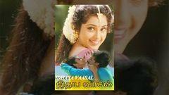Idhaya Vaasal Tamil Full Movie : Ramesh Aravind Meena R Sarathkumar