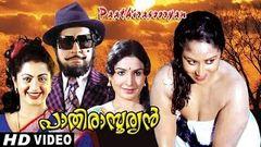 Paathira Sooryan (1981) Malayalam Full Movie   Prem Nazir   Jayabharathi  