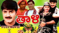 Pilla Nachindi (1999) - HD Full Length Telugu Film - Srikanth - Sanghavi - Rachana - Sathyanarayana
