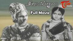 Keelu Gurram (The Magic Horse) | Full Length Telugu Movie | ANR Anjali Devi | TeluguOne