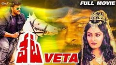 Veta | Full Telugu Movies | Chiranjeevi Jayaprada | Chiranjeevi Hit Movies