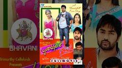 Brindavanam Lo Gopika Telugu Full Movie Krishnudu Anu Sri