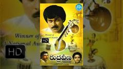 Rudraveena (1988) - Full Length Telugu Film - Chiranjeevi - Shobana