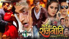 Love Aur RAJNEETI | Superhit Full Bhojpuri Movie | Anjana Singh Ravi Kishan