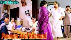 Samsaram Adhu Minsaram | Visu Lakshmi | Tamil Full Movie