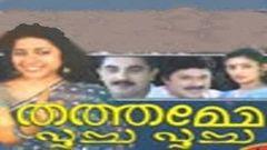Thathamme Poocha Poocha - Malayalam Full Movie