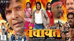 Panchayat | Blockbuster NEW Full Bhojpuri Movie | Viraj Bhatt Kajal Raghvani Tanushree Chatterjee