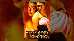 Malayalam Full Length Movie Poompattakalude Thazhvara (2013)