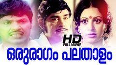 Jeevitham Oru Gaanam 1979: Full Length Malayalam Movie