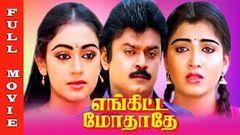 Enkitta Mothathe Full Movie HD | Vijayakanth | Kushboo | Shobhana | Super Hit Tamil Movie