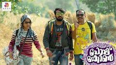 Malayalam Comedy Movie 2017 | Latest Malayalam Movie 2017 | New Released 2017