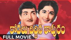 AttaKodallu Telugu Full Length Movie HD | Old Hit Telugu Classical Movies | Latest Telugu Movies