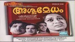 ASHWAMEDAM Malayalam Full Movie