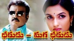 Dheerudu Magadheerudu Full Length Telugu Movie - Vijayakanth Sukanya Kanaka