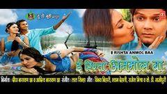 Sabse Bada Rupaiya - Bhojpuri Full Movie I Shweta Tiwari Ruby Singh Nikhil