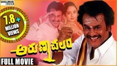 Arunachalam Full Length Movie Rajnikanth Soundarya Rambha