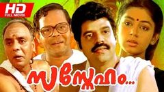 KUDUMBAPURANAM - Malayalam Full Movie