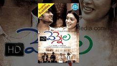 Vennela (2005) - Full Length Telugu Film - Raja - Parvati Melton