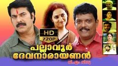 Malayalam Full Movie PALLAVOOR DEVANARAYANAN
