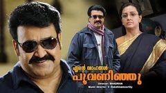 Malayalam Full Movie New Releases | Vandanam | Malayalam Comedy Movie | Mohanlal Mukesh [HD]