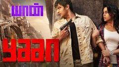 new tamil movies 2015 full movie   yaan   tamil new movies 2015 full movie