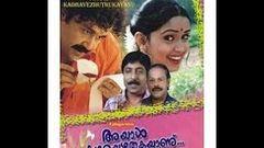 Ayal Kadhayezhuthukayanu 1998: Full Length Malayalam Movie