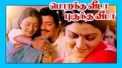 Tamil Full Movies | Porantha Veeda Puguntha Veeda | ShivaKumar & Bhanupriya