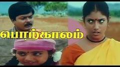 Porkkaalam Tamil Super Hit Movie HD