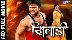 खिलाड़ी Khiladi Super Hit Full Bhojpuri Movie 2016 Khesari Lal Bhojpuri Full Film