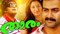 Mozhi Malayalam Full Movie