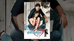 Bhale Dongalu Telugu Full Length Movie భలే దొంగలు సినిమా Tarun Ileana Jagapathi Babu